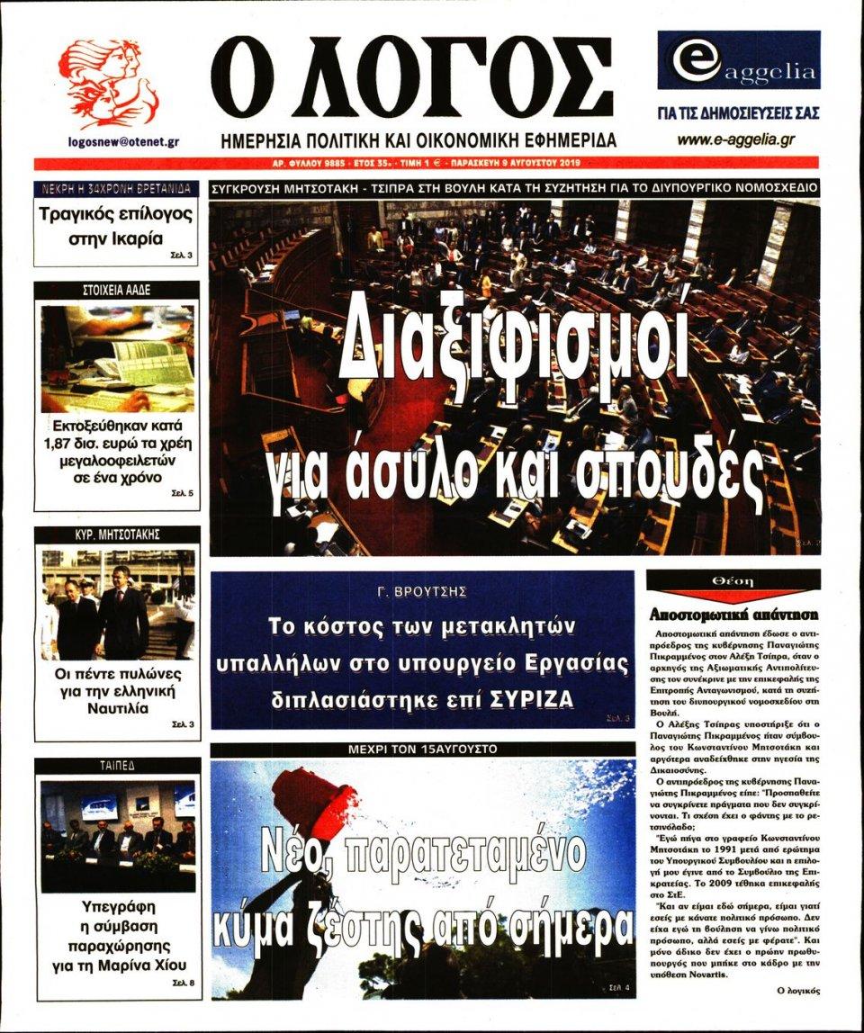 Πρωτοσέλιδο Εφημερίδας - Λόγος - 2019-08-09