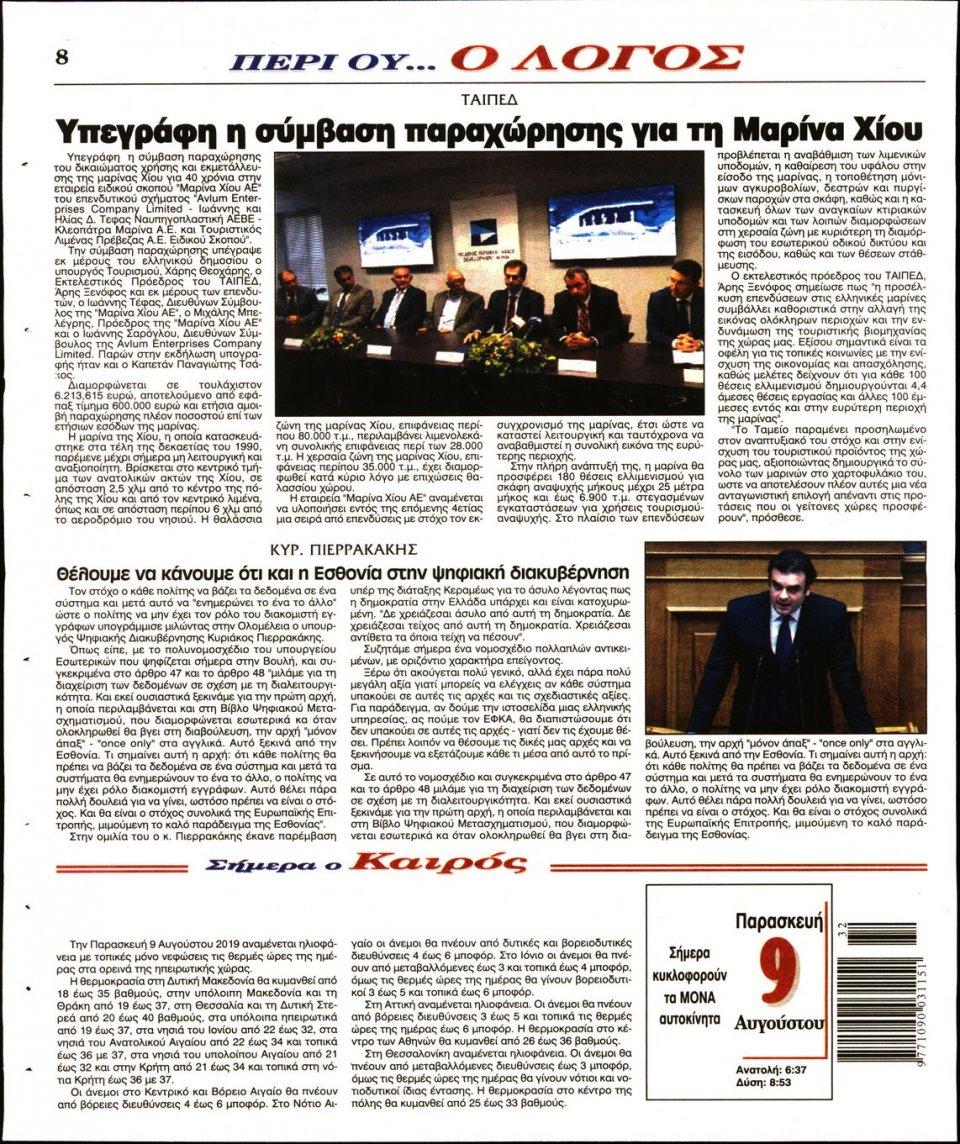 Οπισθόφυλλο Εφημερίδας - Λόγος - 2019-08-09