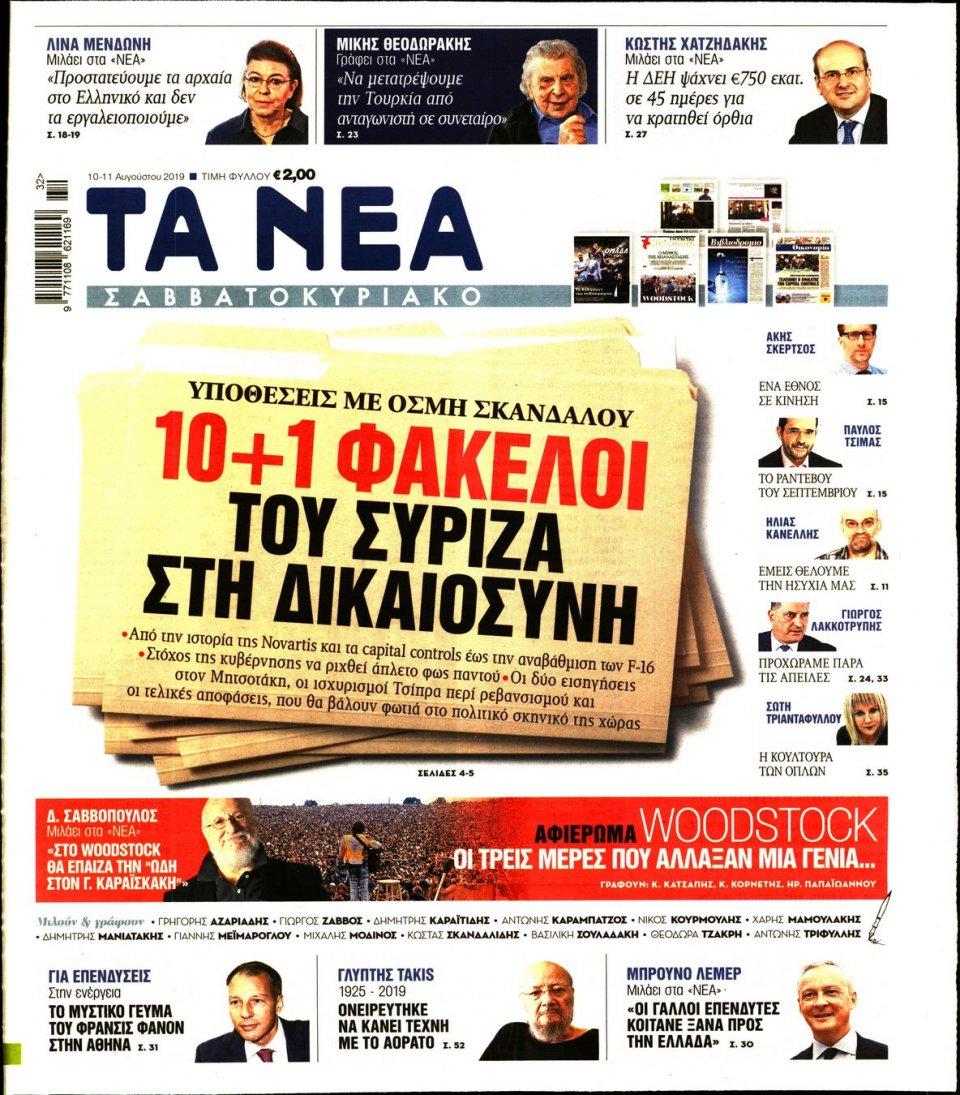 Πρωτοσέλιδο Εφημερίδας - Τα Νέα - 2019-08-10