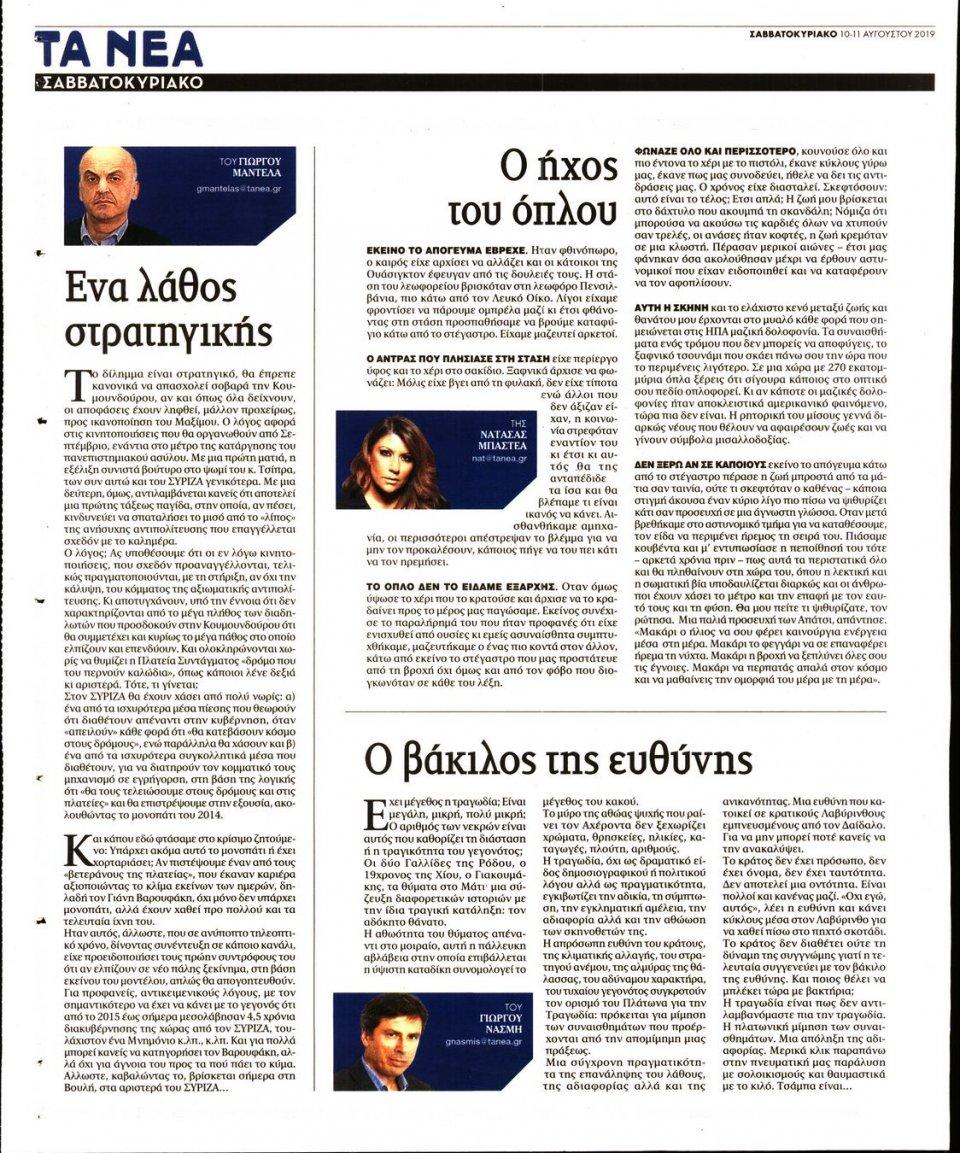 Οπισθόφυλλο Εφημερίδας - Τα Νέα - 2019-08-10