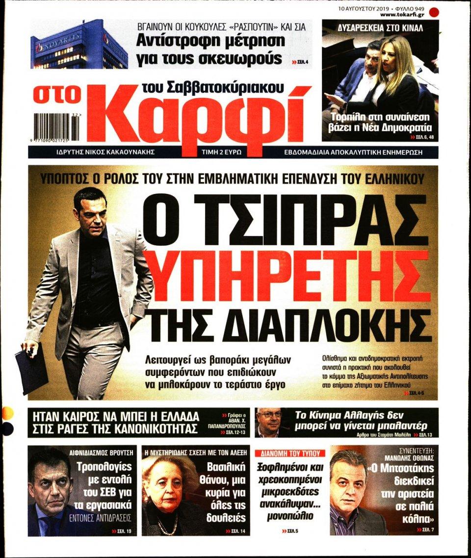 Πρωτοσέλιδο Εφημερίδας - ΚΑΡΦΙ - 2019-08-10