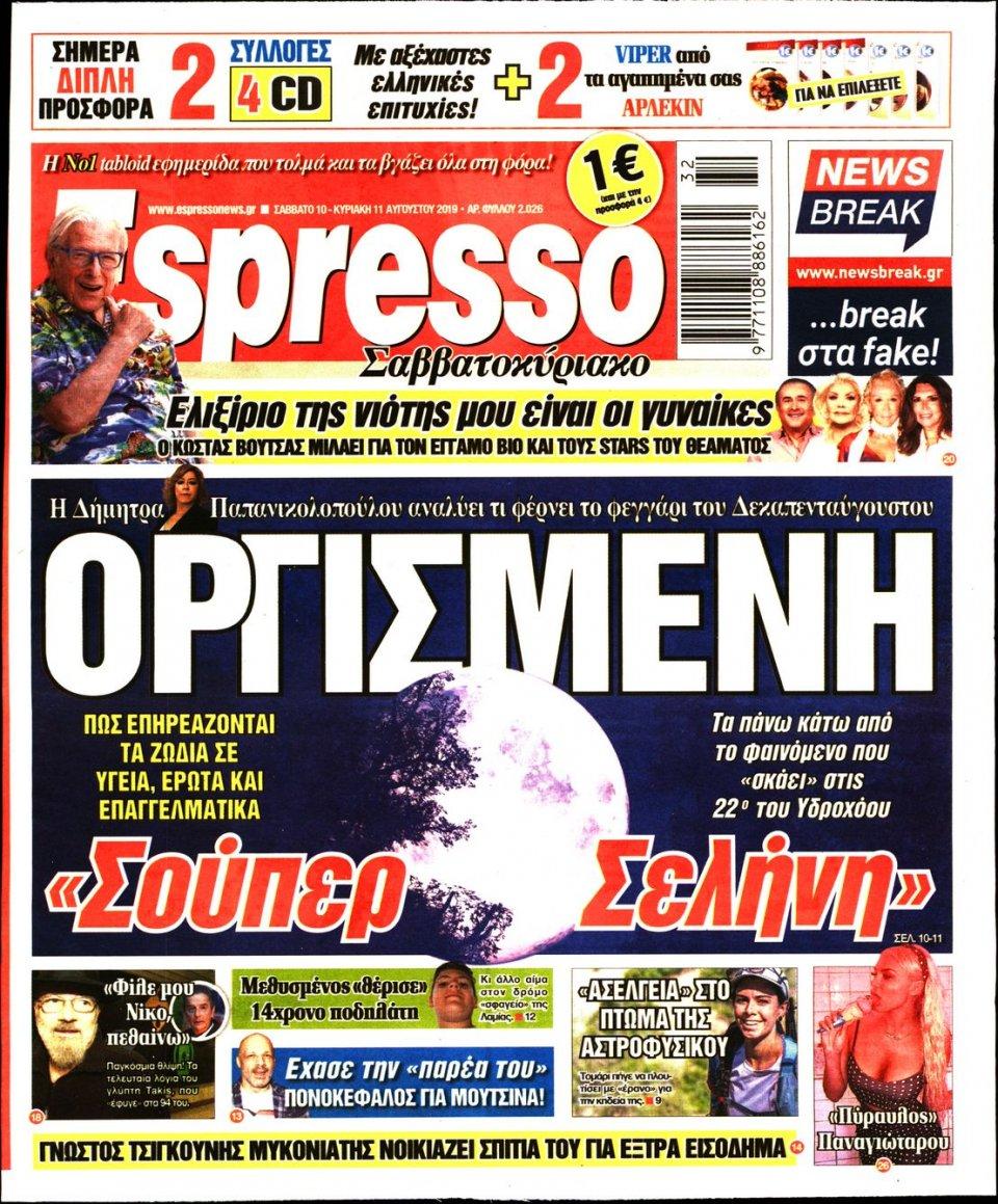 Πρωτοσέλιδο Εφημερίδας - Espresso - 2019-08-10