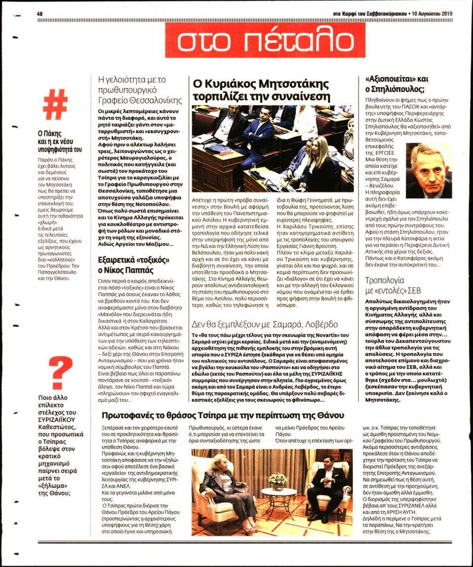 Οπισθόφυλλο Εφημερίδας - ΚΑΡΦΙ - 2019-08-10