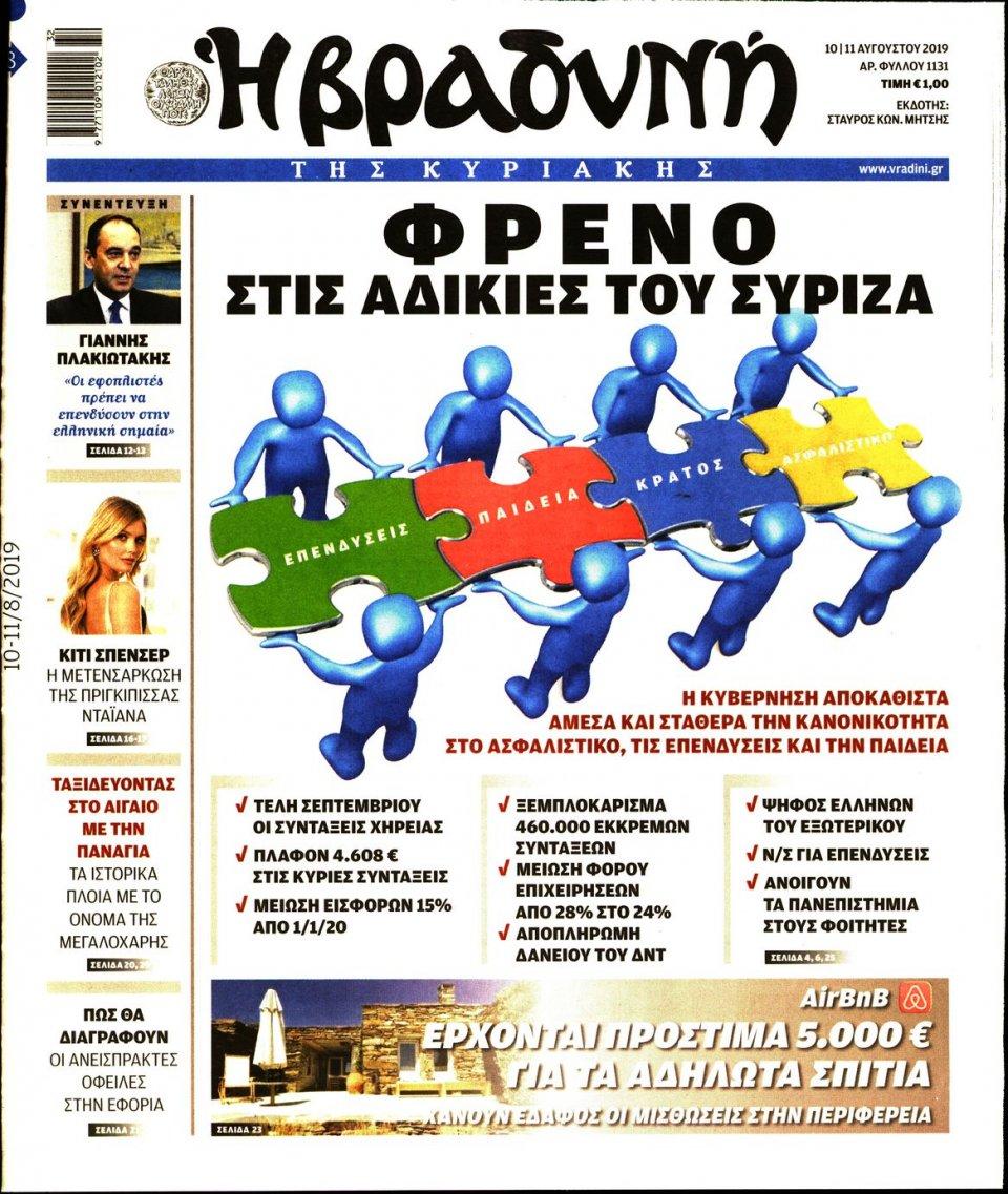 Πρωτοσέλιδο Εφημερίδας - ΒΡΑΔΥΝΗ ΤΗΣ ΚΥΡΙΑΚΗΣ - 2019-08-10