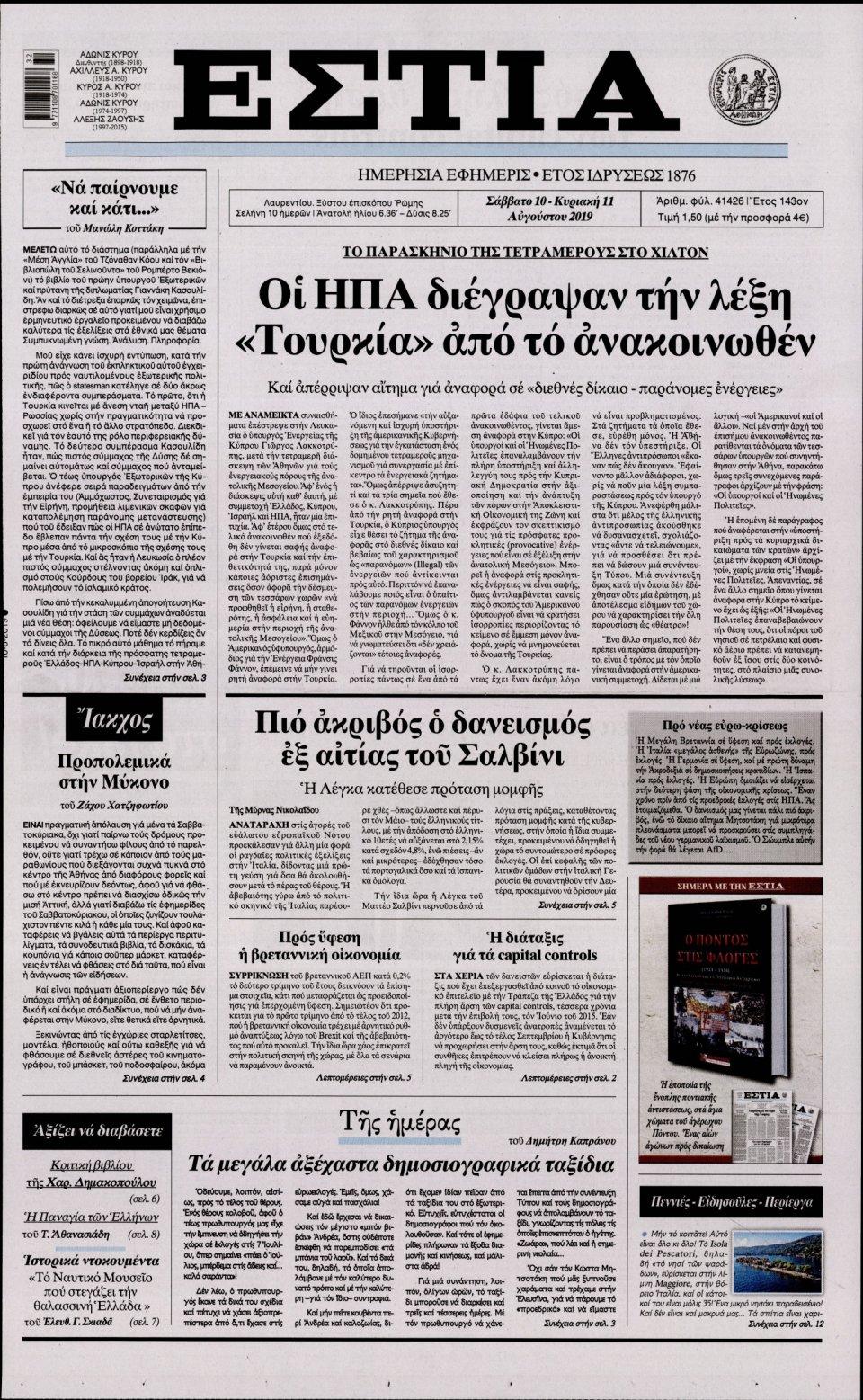 Πρωτοσέλιδο Εφημερίδας - Εστία - 2019-08-10
