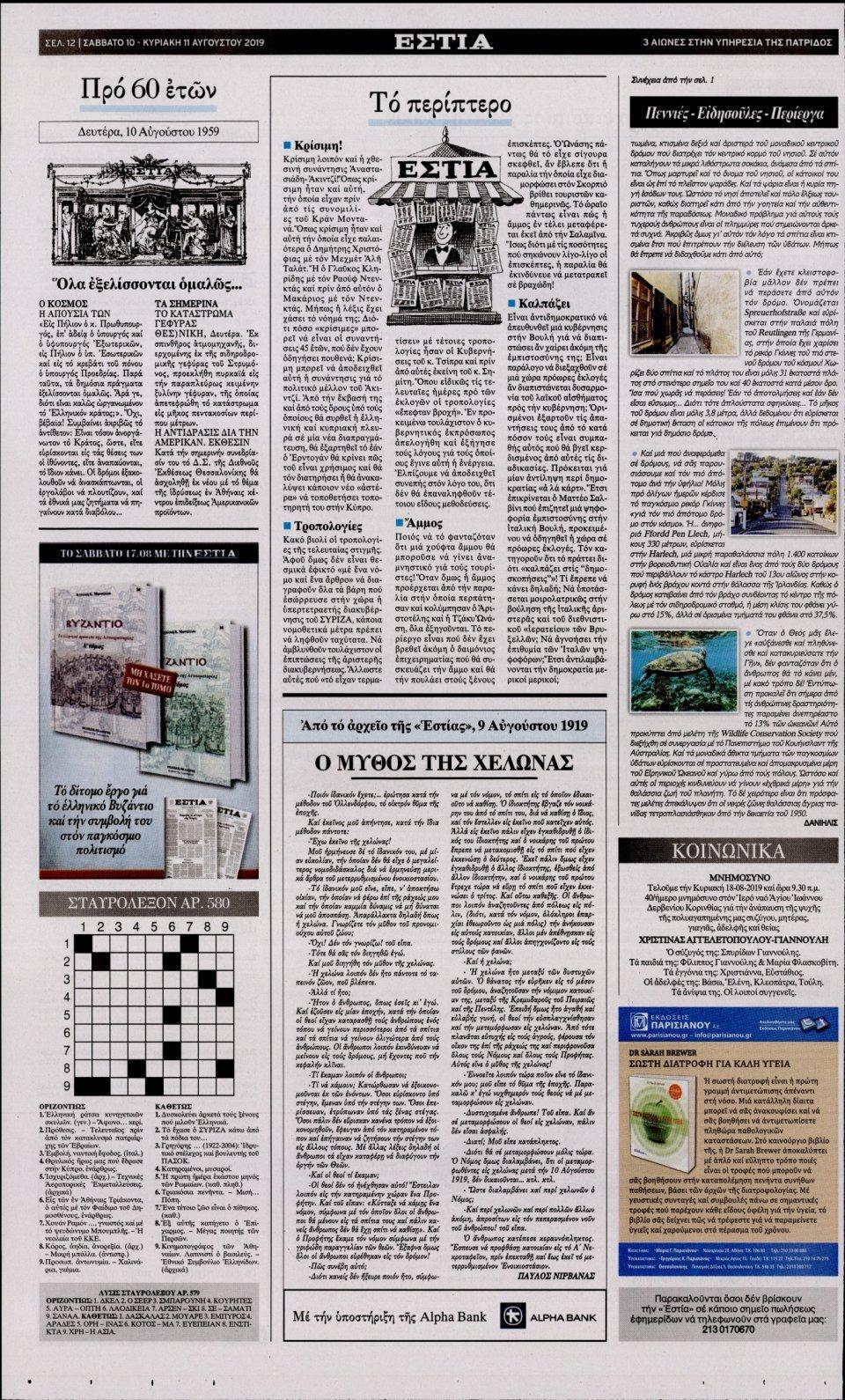 Οπισθόφυλλο Εφημερίδας - Εστία - 2019-08-10