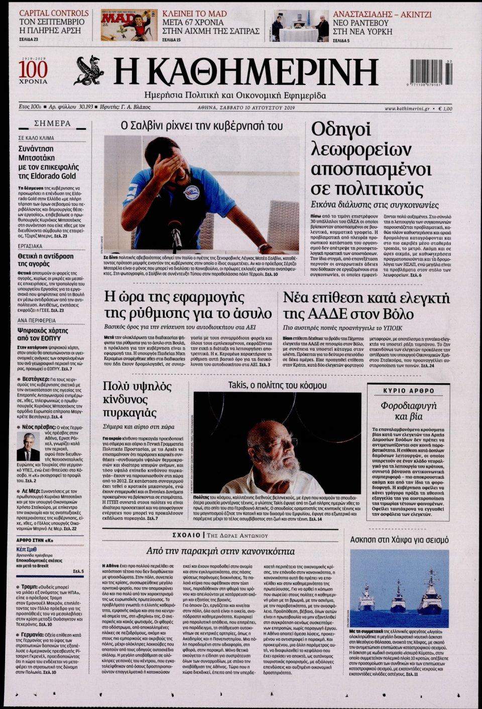 Πρωτοσέλιδο Εφημερίδας - Καθημερινή - 2019-08-10