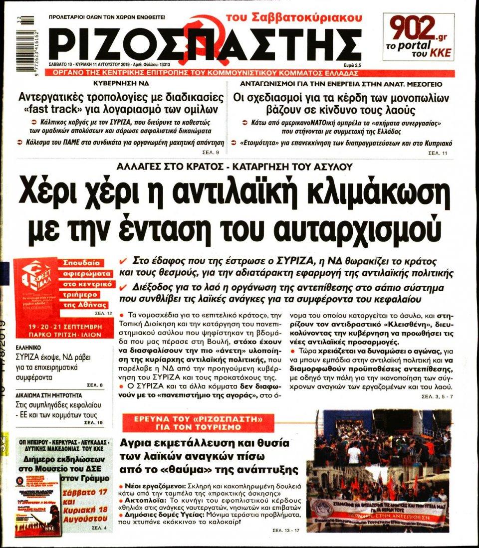Πρωτοσέλιδο Εφημερίδας - Ριζοσπάστης - 2019-08-10