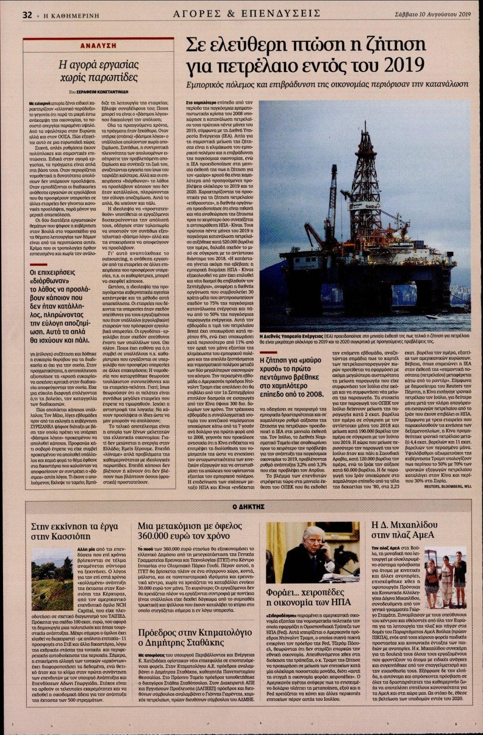 Οπισθόφυλλο Εφημερίδας - Καθημερινή - 2019-08-10