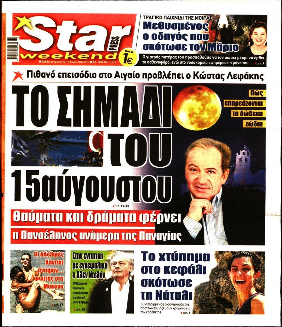 Πρωτοσέλιδο Εφημερίδας - STAR PRESS - 2019-08-10