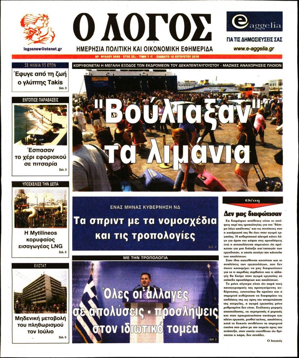 Πρωτοσέλιδο Εφημερίδας - Λόγος - 2019-08-10