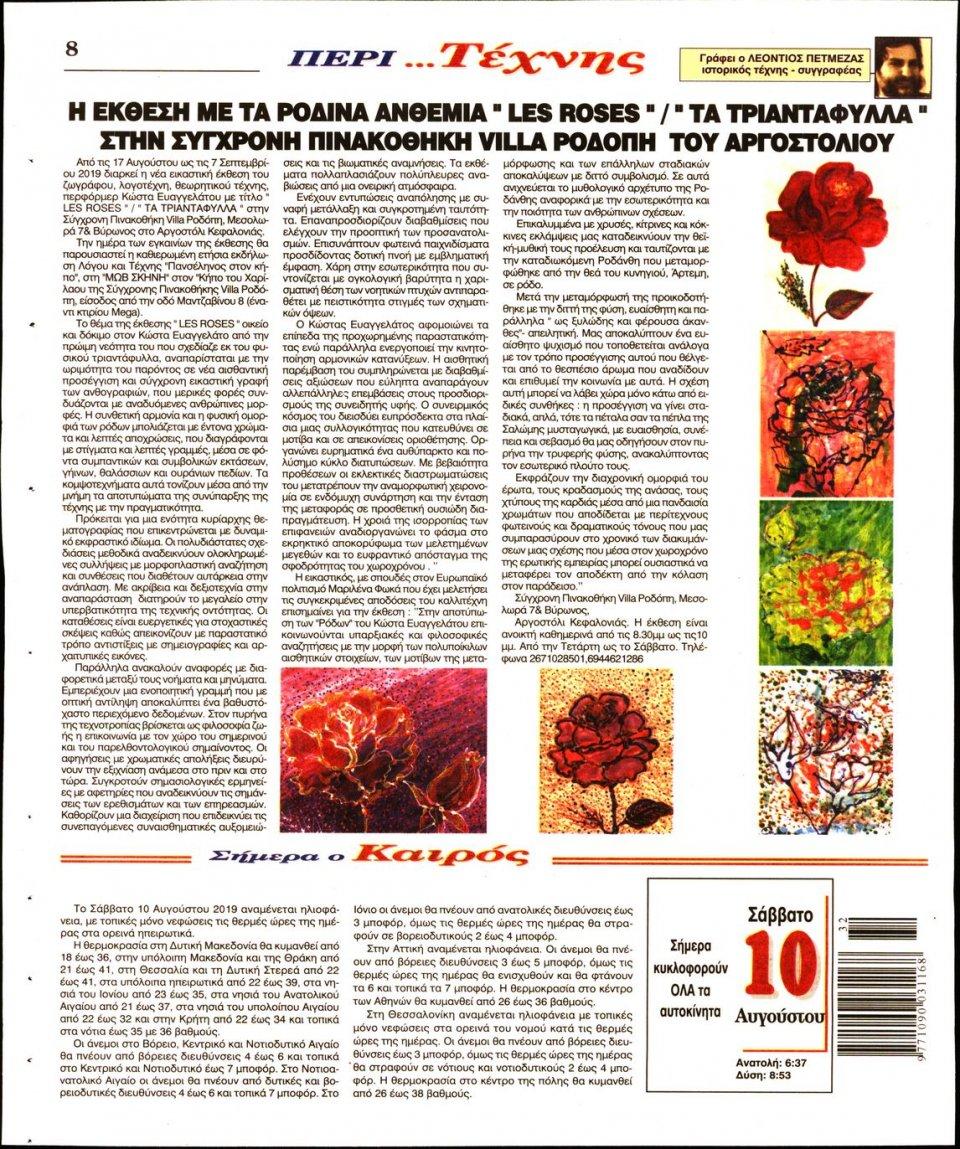 Οπισθόφυλλο Εφημερίδας - Λόγος - 2019-08-10