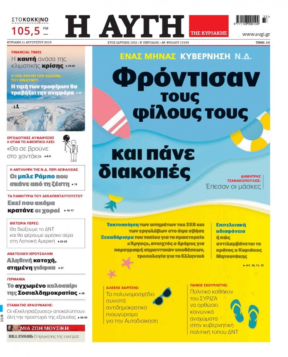 Πρωτοσέλιδο Εφημερίδας - Αυγή - 2019-08-11