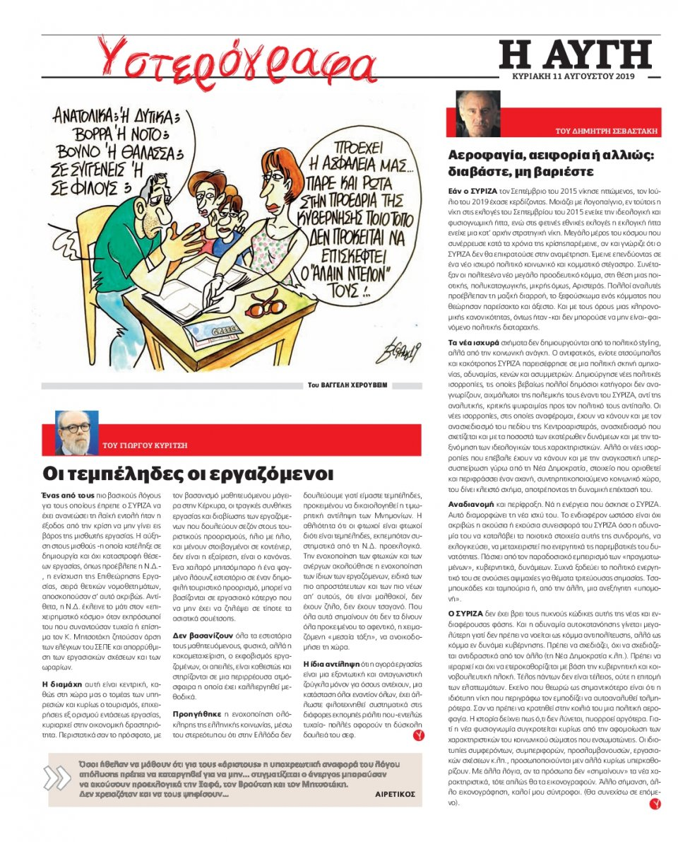 Οπισθόφυλλο Εφημερίδας - Αυγή - 2019-08-11