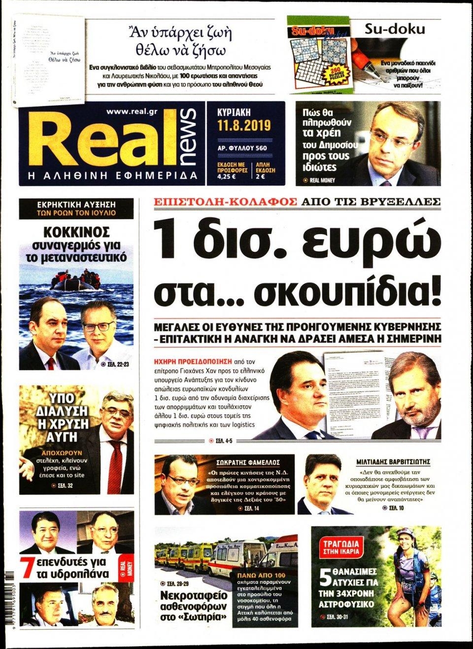 Πρωτοσέλιδο Εφημερίδας - Real News - 2019-08-11