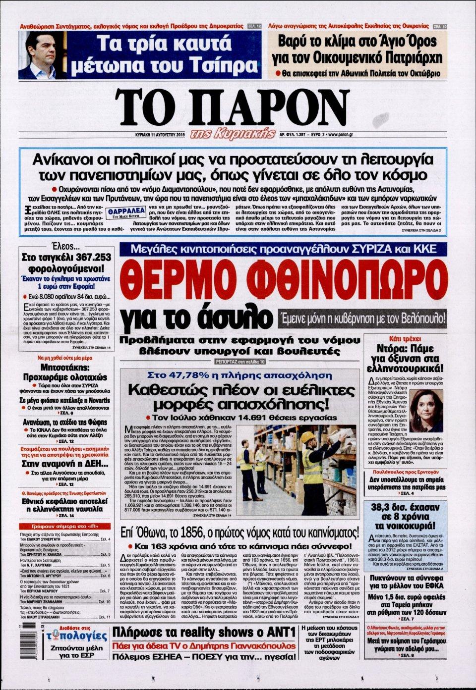 Πρωτοσέλιδο Εφημερίδας - ΤΟ ΠΑΡΟΝ - 2019-08-11