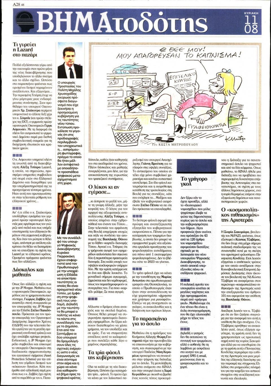 Οπισθόφυλλο Εφημερίδας - Το Βήμα - 2019-08-11