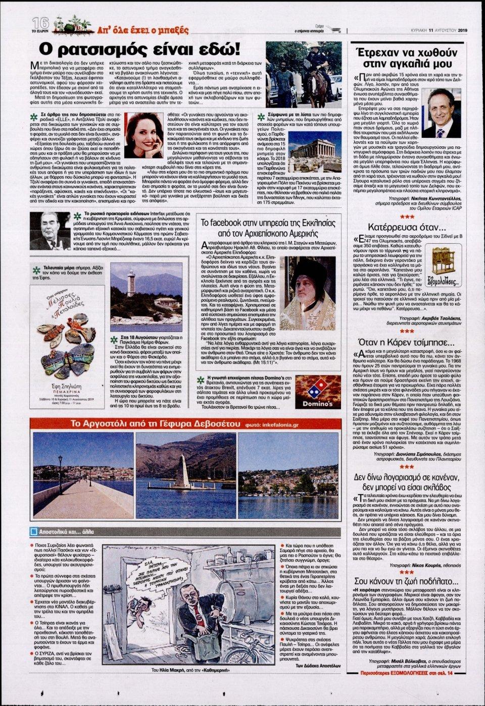 Οπισθόφυλλο Εφημερίδας - ΤΟ ΠΑΡΟΝ - 2019-08-11