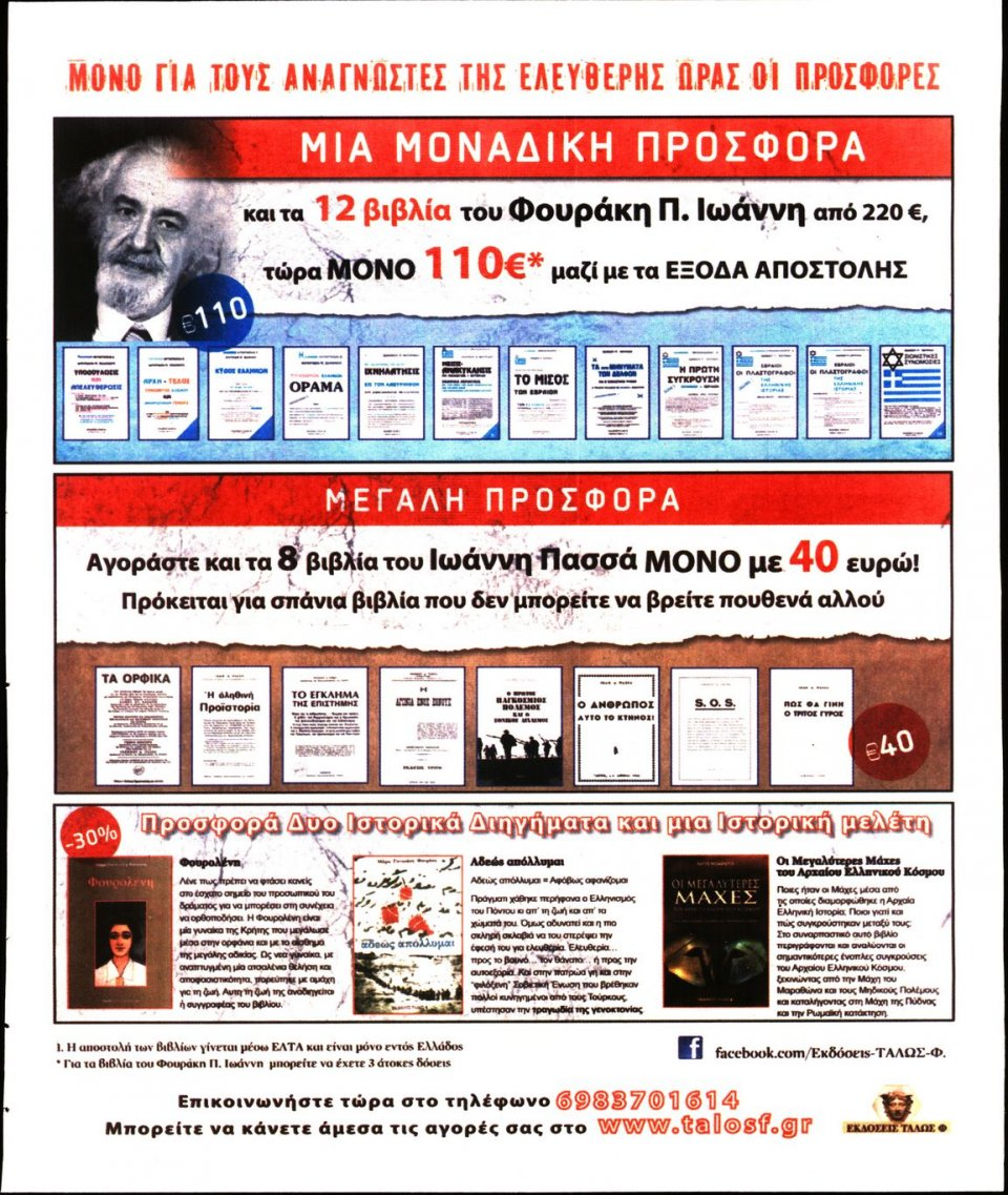 Οπισθόφυλλο Εφημερίδας - Ελεύθερη Ώρα - 2019-08-11