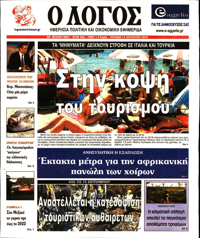 Πρωτοσέλιδο Εφημερίδας - Λόγος - 2019-08-11