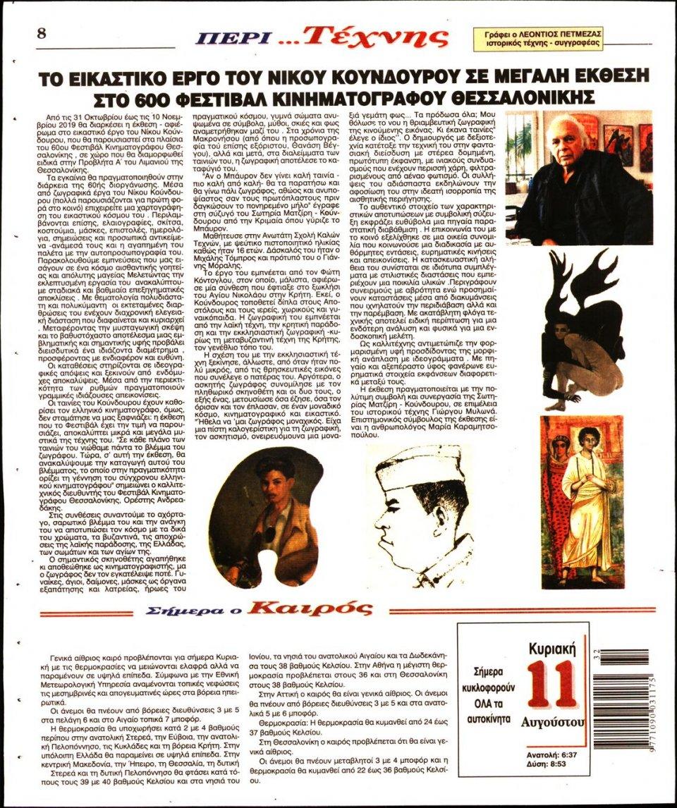 Οπισθόφυλλο Εφημερίδας - Λόγος - 2019-08-11