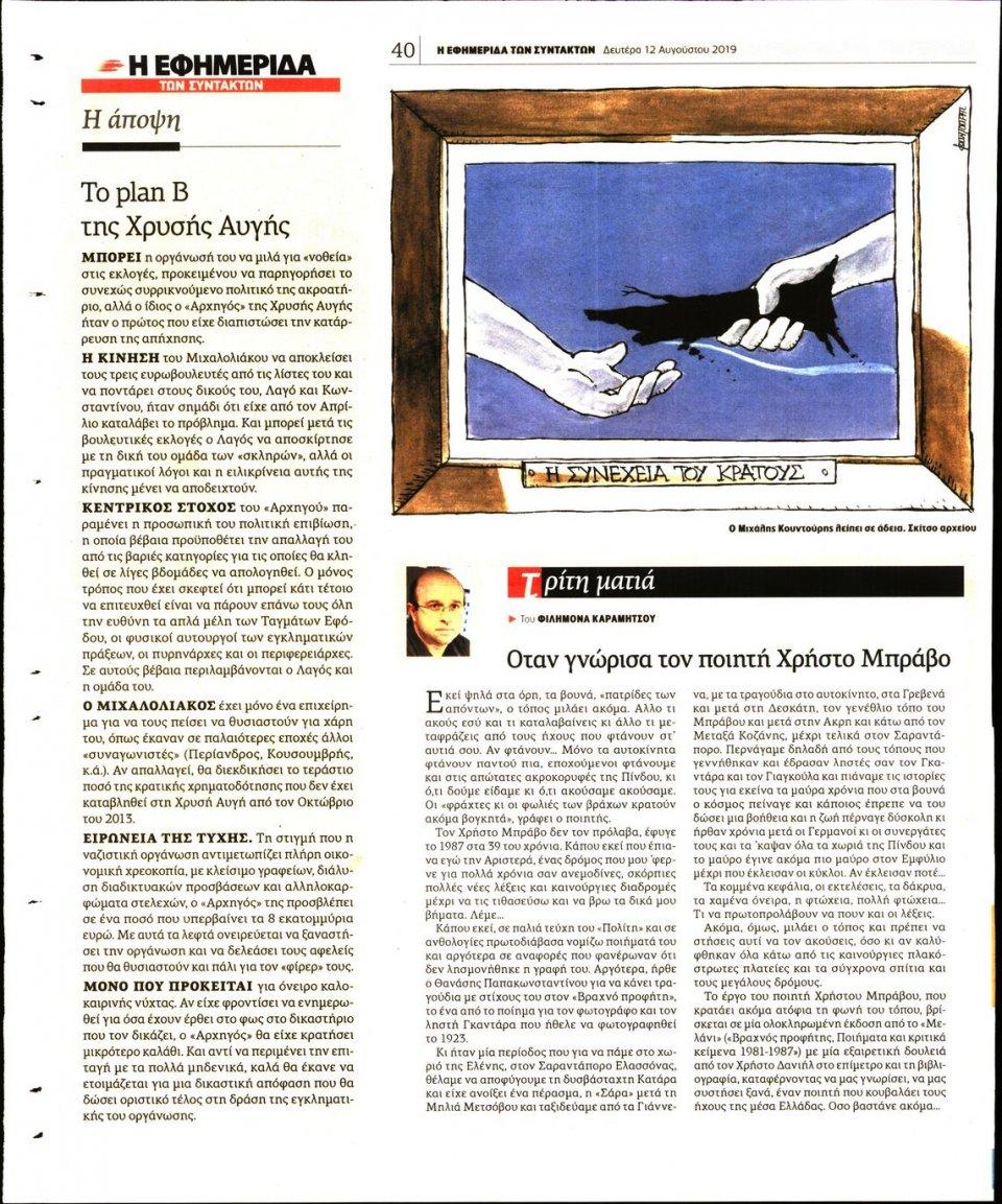 Οπισθόφυλλο Εφημερίδας - Η ΕΦΗΜΕΡΙΔΑ ΤΩΝ ΣΥΝΤΑΚΤΩΝ - 2019-08-12