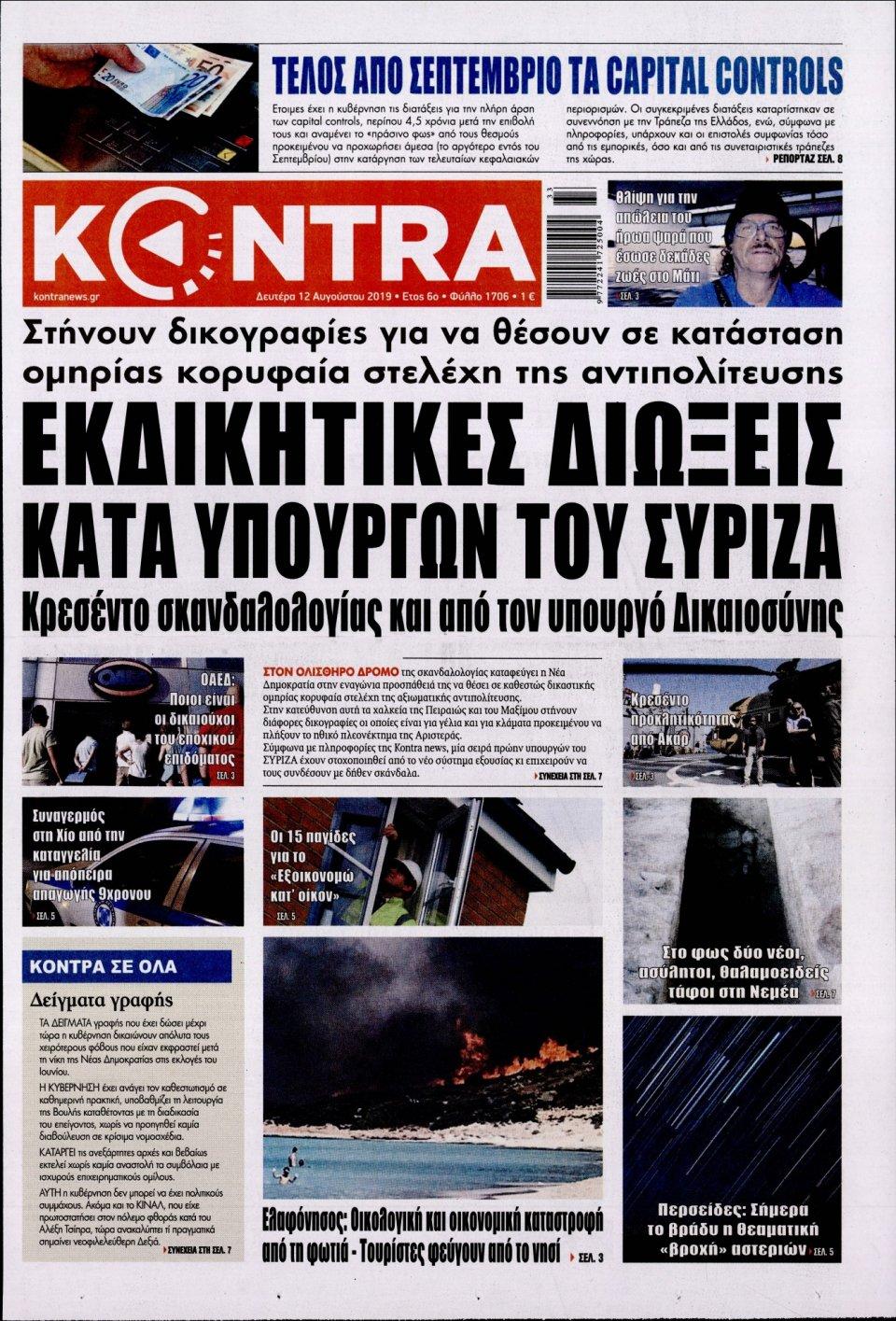 Πρωτοσέλιδο Εφημερίδας - KONTRA NEWS - 2019-08-12