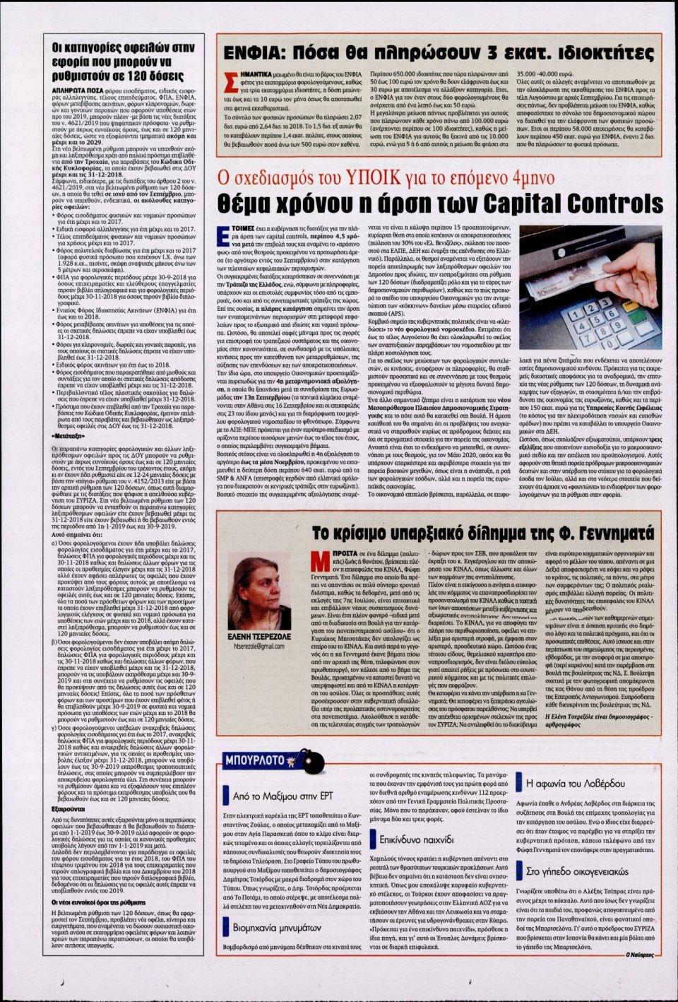Οπισθόφυλλο Εφημερίδας - KONTRA NEWS - 2019-08-12