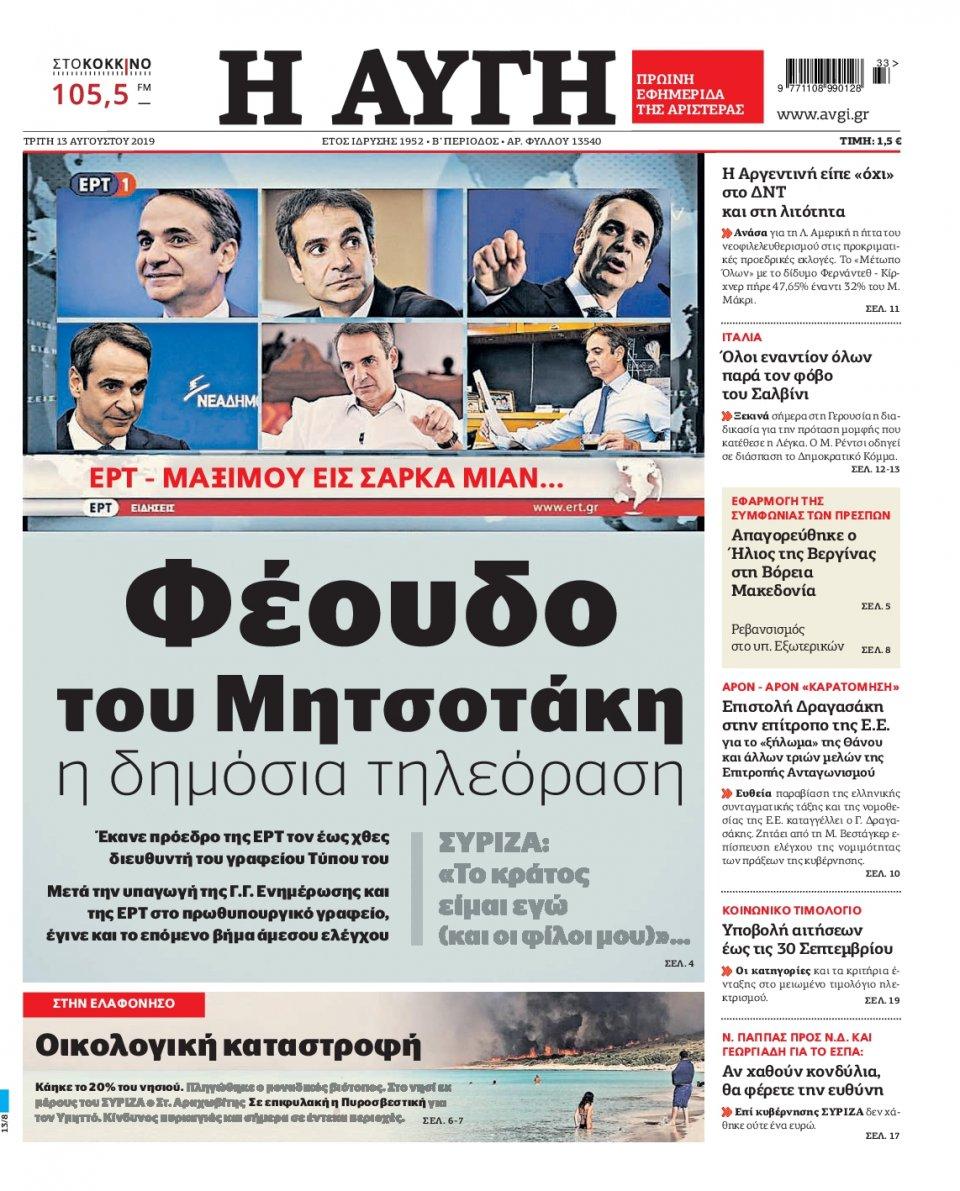 Πρωτοσέλιδο Εφημερίδας - Αυγή - 2019-08-13