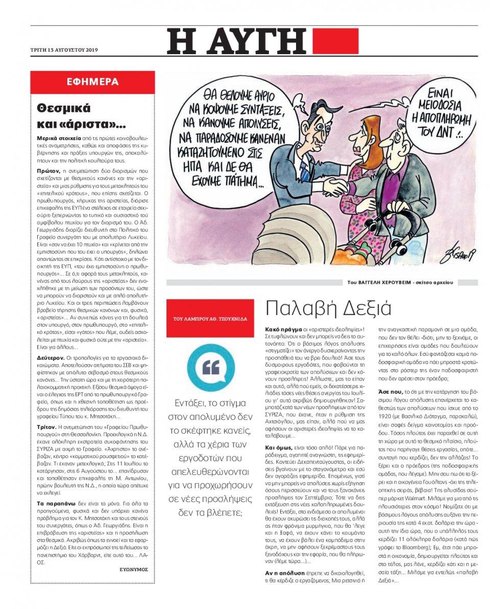 Οπισθόφυλλο Εφημερίδας - Αυγή - 2019-08-13