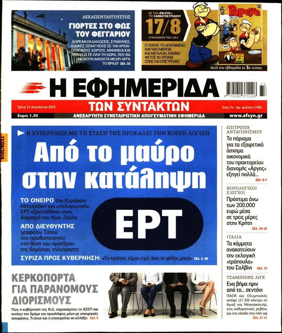 Πρωτοσέλιδο Εφημερίδας - Η ΕΦΗΜΕΡΙΔΑ ΤΩΝ ΣΥΝΤΑΚΤΩΝ - 2019-08-13
