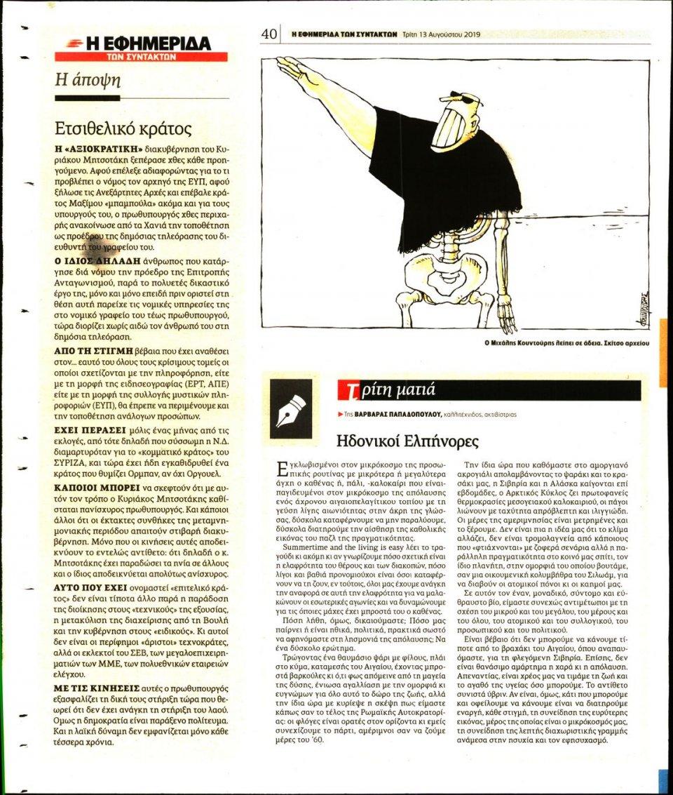 Οπισθόφυλλο Εφημερίδας - Η ΕΦΗΜΕΡΙΔΑ ΤΩΝ ΣΥΝΤΑΚΤΩΝ - 2019-08-13