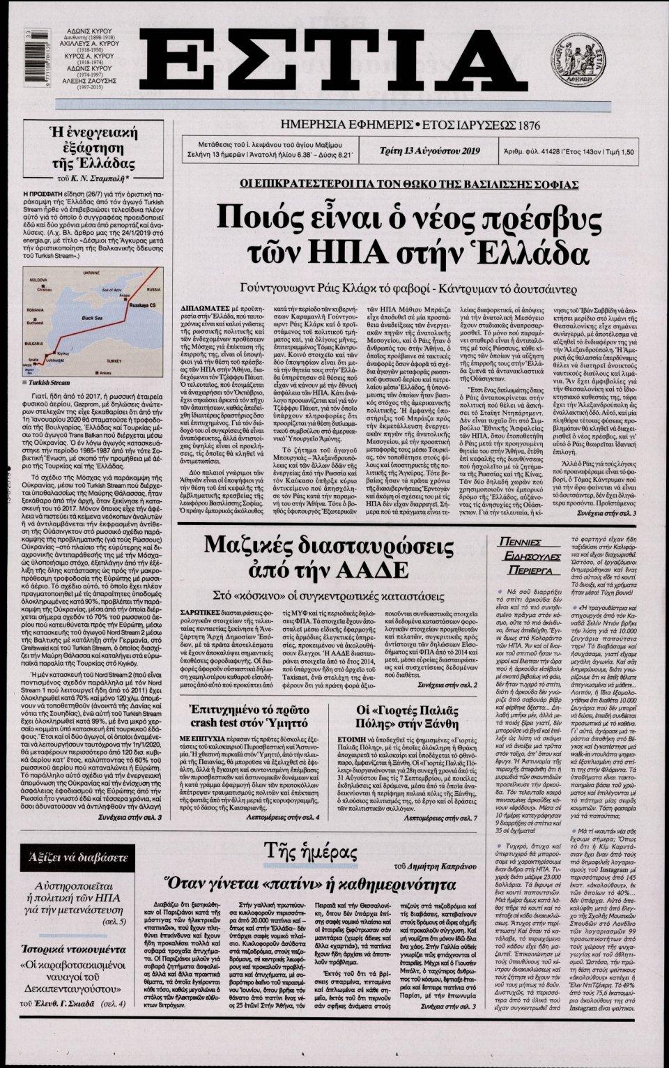 Πρωτοσέλιδο Εφημερίδας - Εστία - 2019-08-13