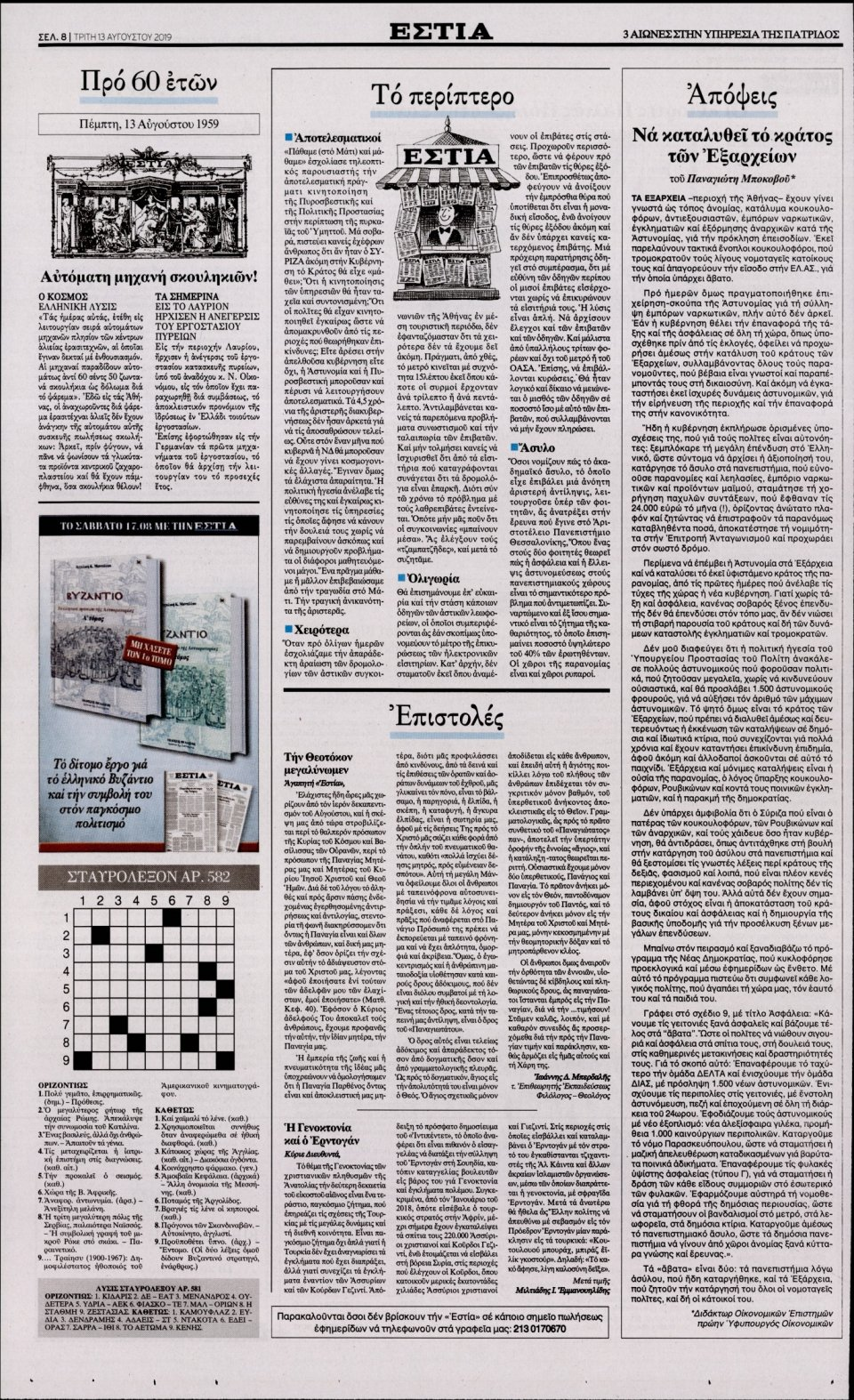 Οπισθόφυλλο Εφημερίδας - Εστία - 2019-08-13