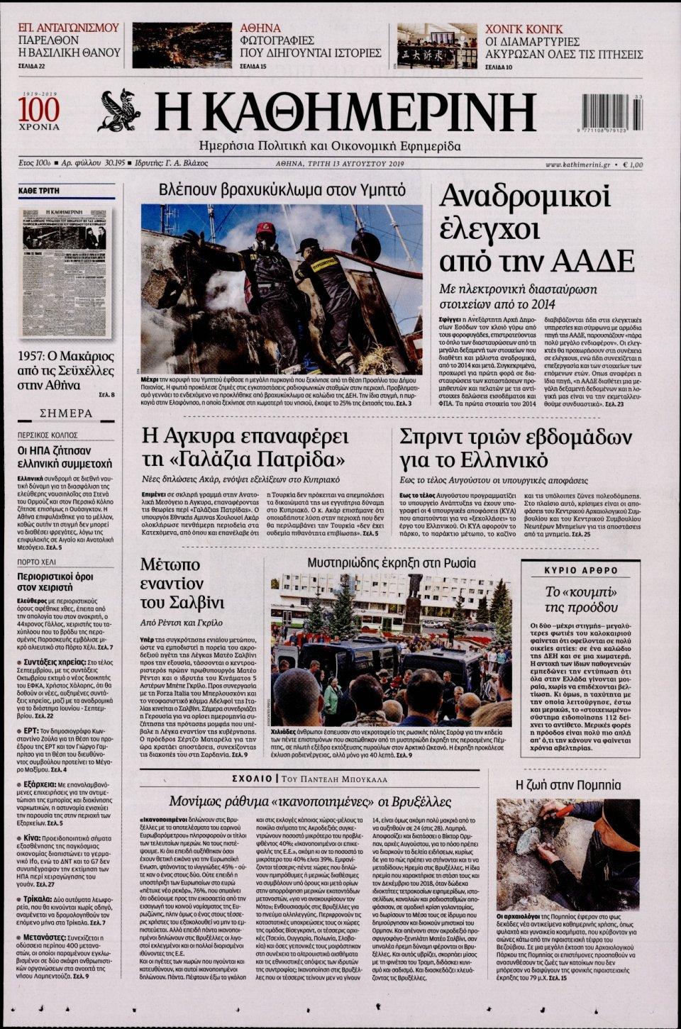 Πρωτοσέλιδο Εφημερίδας - Καθημερινή - 2019-08-13