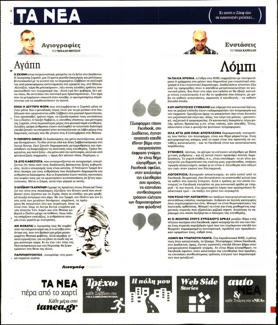 Οπισθόφυλλο Εφημερίδας - Τα Νέα - 2019-08-13