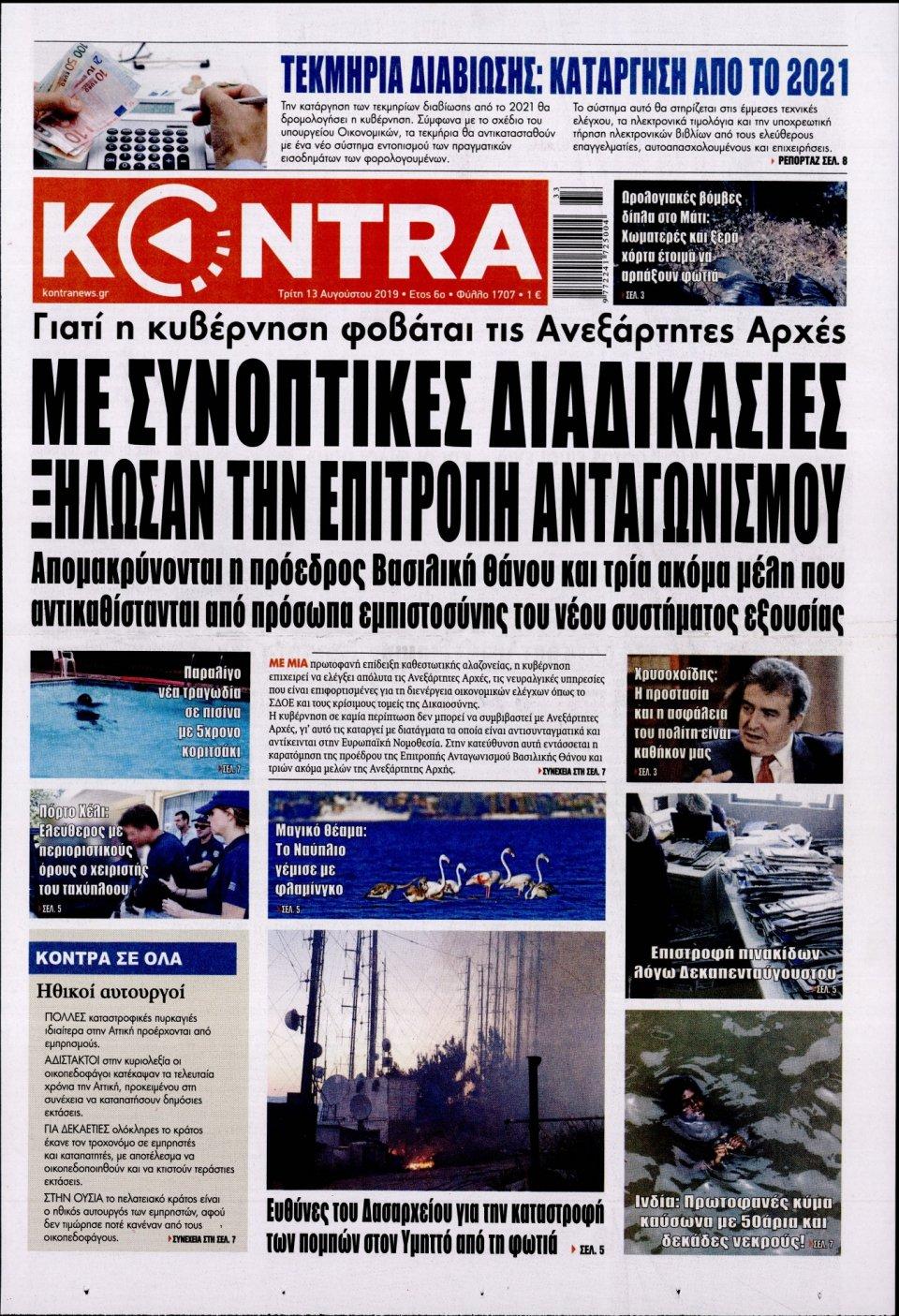 Πρωτοσέλιδο Εφημερίδας - KONTRA NEWS - 2019-08-13