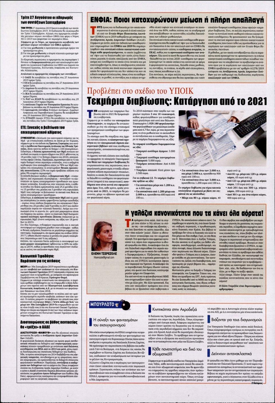 Οπισθόφυλλο Εφημερίδας - KONTRA NEWS - 2019-08-13