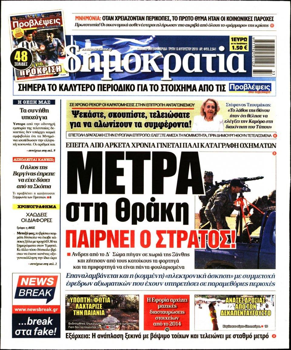 Πρωτοσέλιδο Εφημερίδας - ΔΗΜΟΚΡΑΤΙΑ - 2019-08-13