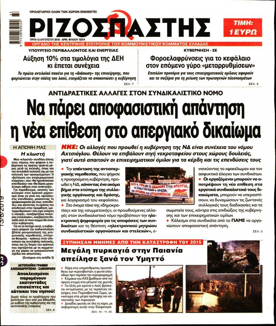 Πρωτοσέλιδο Εφημερίδας - Ριζοσπάστης - 2019-08-13