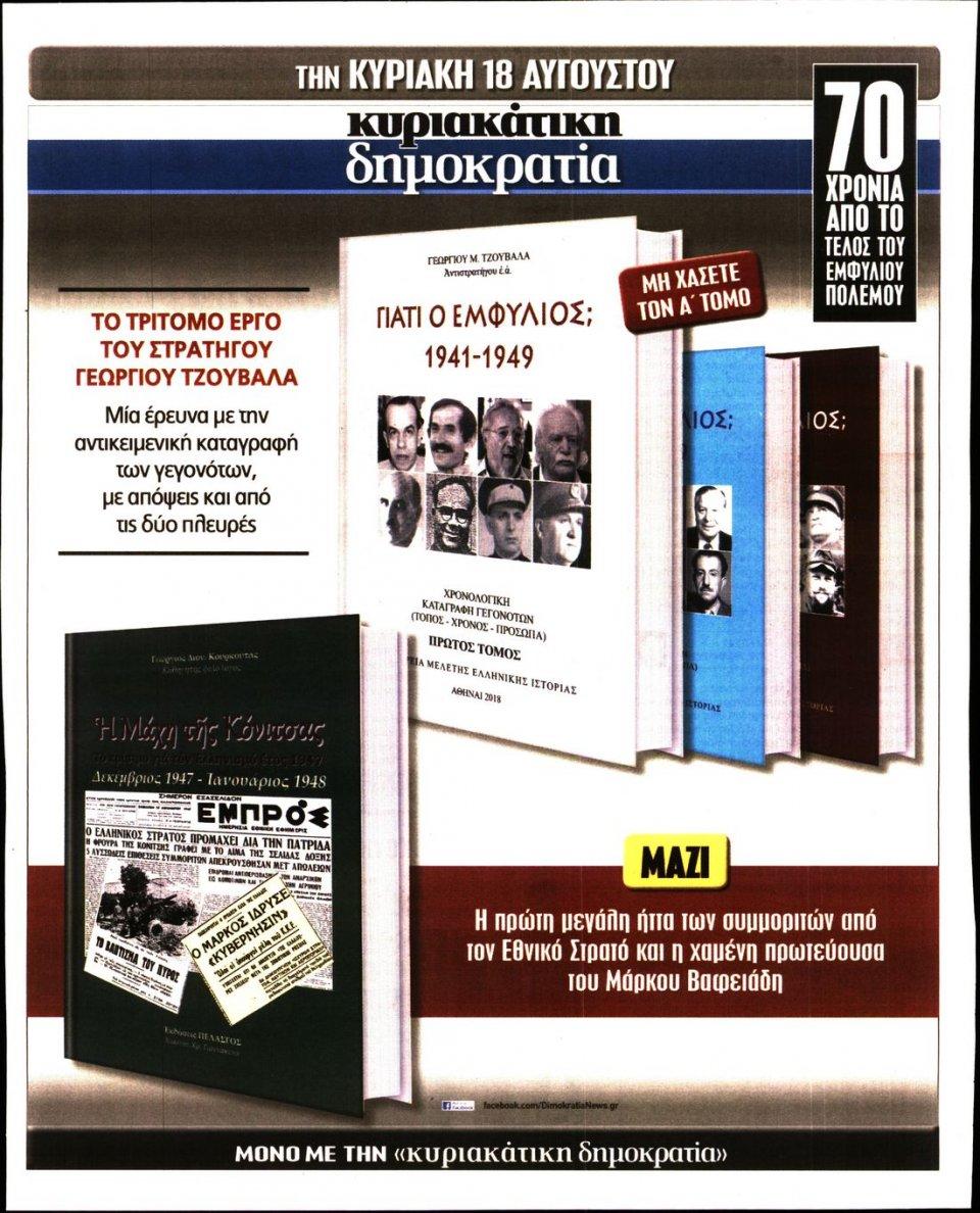 Οπισθόφυλλο Εφημερίδας - ΔΗΜΟΚΡΑΤΙΑ - 2019-08-13