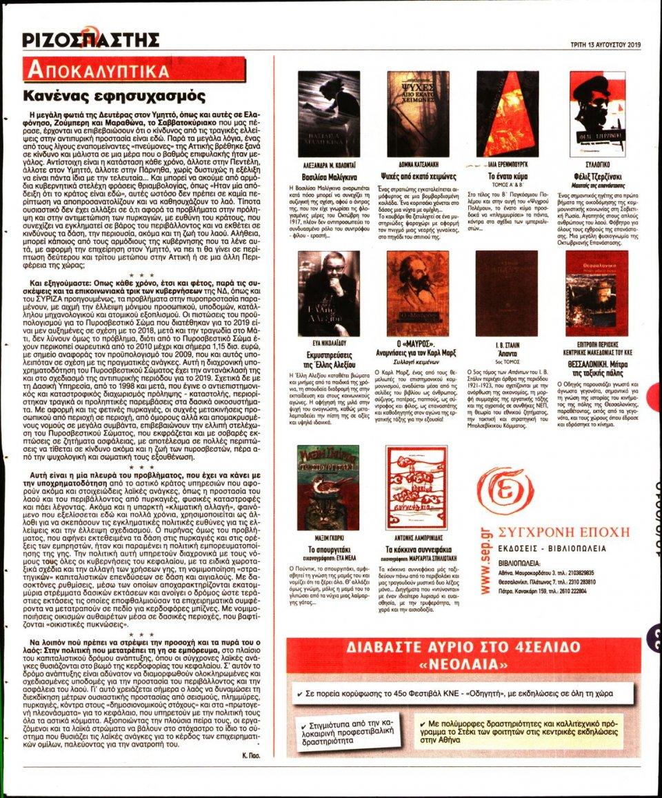 Οπισθόφυλλο Εφημερίδας - Ριζοσπάστης - 2019-08-13