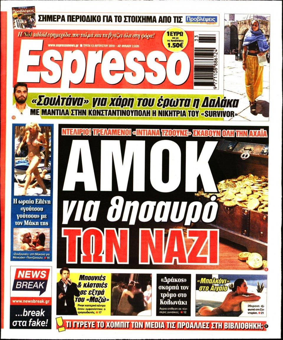 Πρωτοσέλιδο Εφημερίδας - Espresso - 2019-08-13