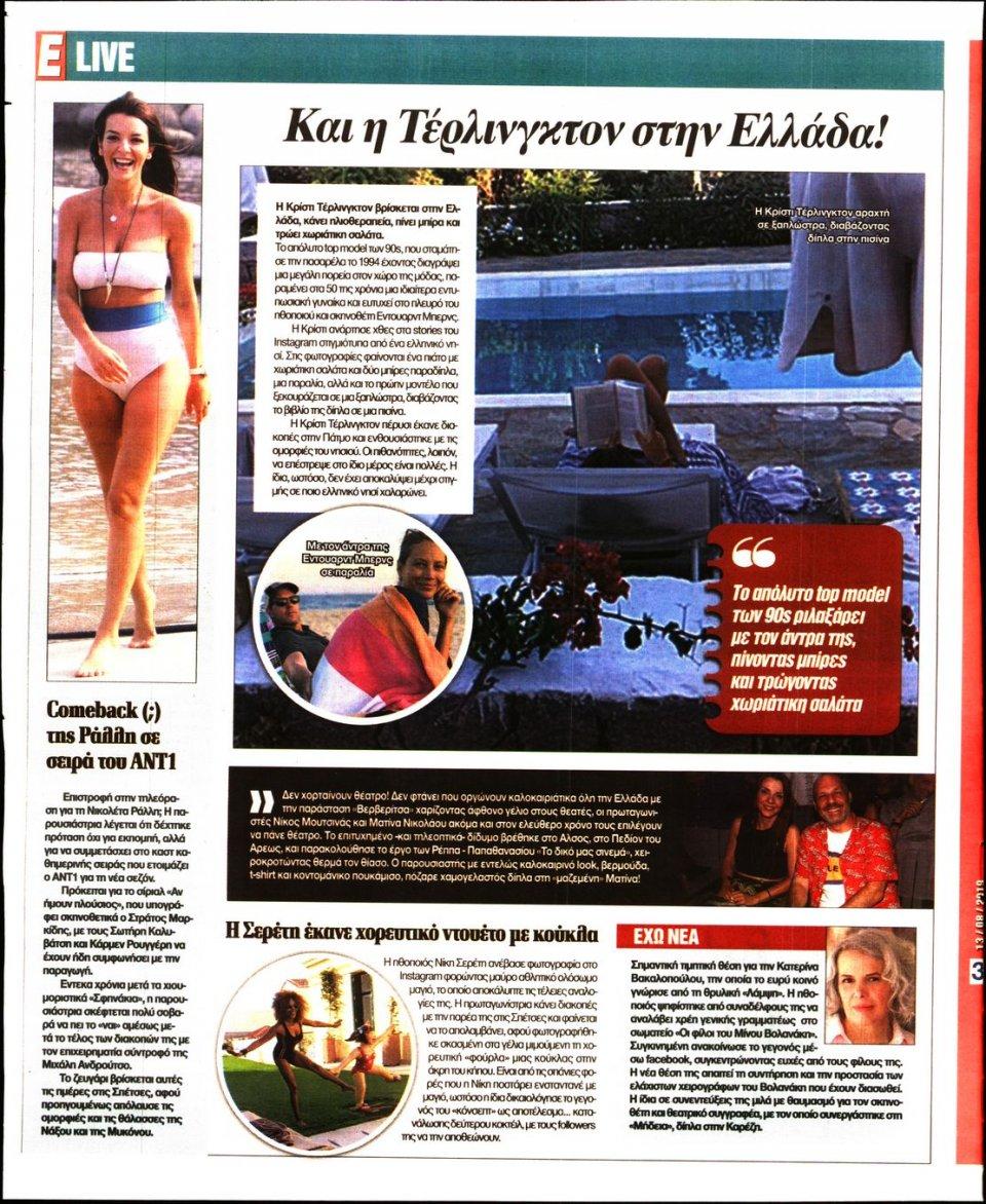 Οπισθόφυλλο Εφημερίδας - Espresso - 2019-08-13