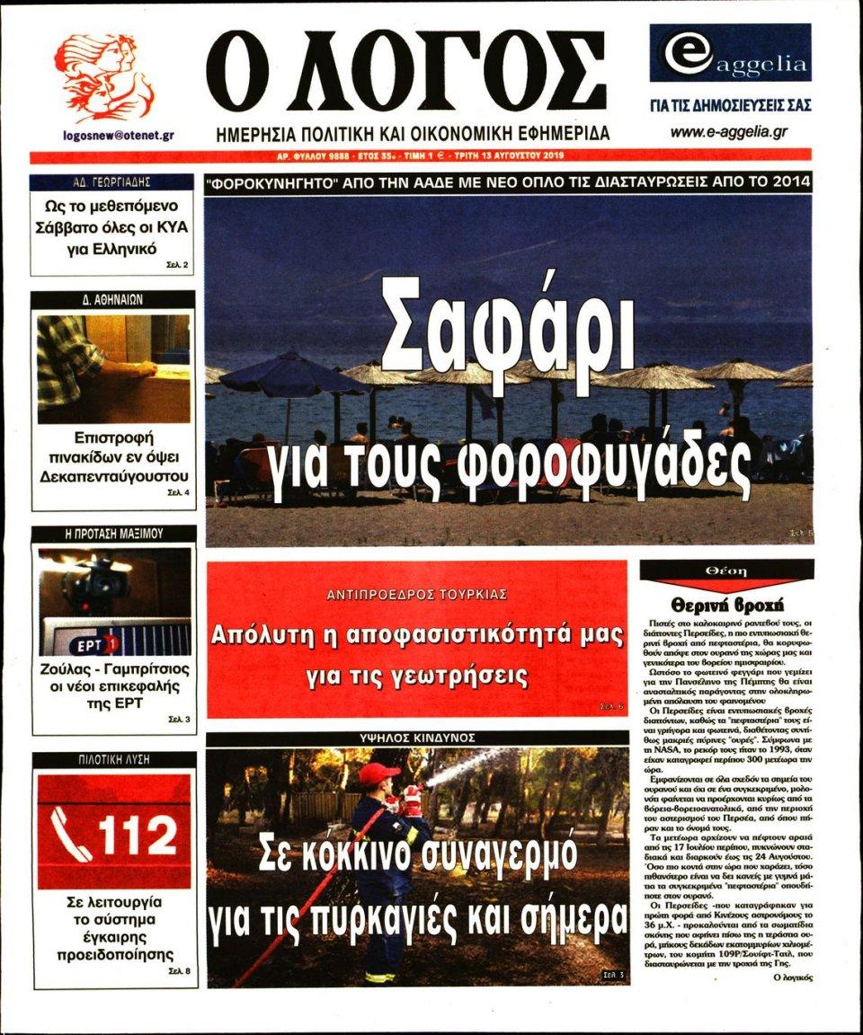 Πρωτοσέλιδο Εφημερίδας - Λόγος - 2019-08-13