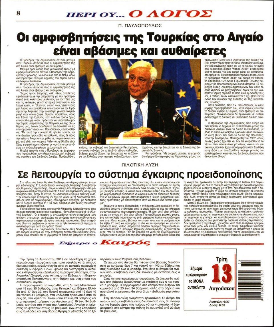 Οπισθόφυλλο Εφημερίδας - Λόγος - 2019-08-13