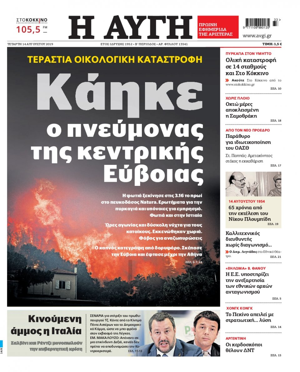 Πρωτοσέλιδο Εφημερίδας - Αυγή - 2019-08-14