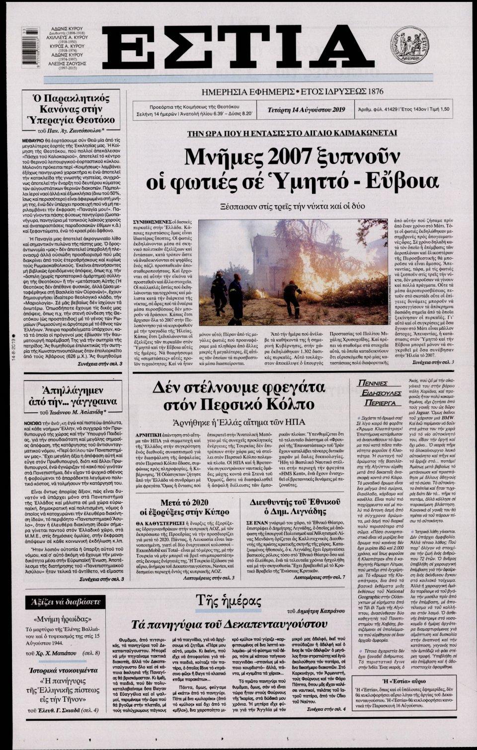 Πρωτοσέλιδο Εφημερίδας - Εστία - 2019-08-14