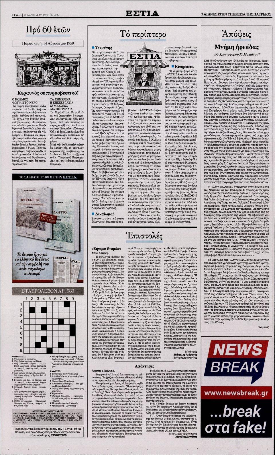 Οπισθόφυλλο Εφημερίδας - Εστία - 2019-08-14