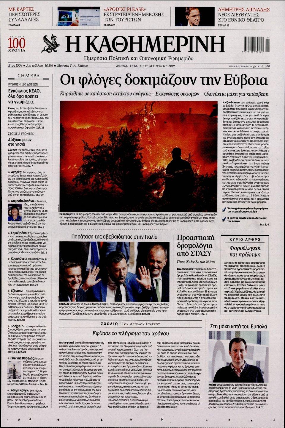 Πρωτοσέλιδο Εφημερίδας - Καθημερινή - 2019-08-14
